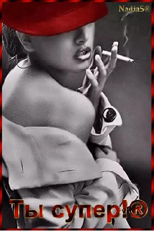 Анимация Гламурная девушка с сигаретой в руке (Ты супер! ) от Nadis R