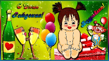 Анимация Ребенок-девочка сидит на коробке с подарком. Справа клоун с воздушным шаром, Слева бутылка шампанского и два бокала. (Поздравляю! С Днем Рождения!)