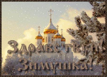 Анимация Церковь с золотыми куполами зимой и елка, (Здравствуй зимушка!)