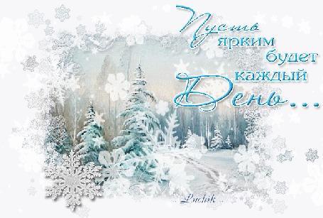 Анимация Снежинки на фоне зимнего леса в снегу, (Пусть ярким будет каждый день), by Luchik