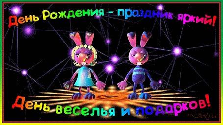 Анимация Мультяшные кролики пляшут на дискотеке (День рождения - праздник яркий! День веселья и подарков! Пусть веселье бьет ключом! Поздравляем с торжеством!)