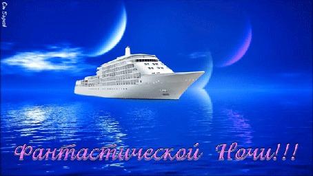 Анимация Круизный лайнер на фоне двух лун с фразой Фантастической Ночи
