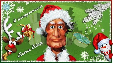Анимация Дед Мороз поздравляет с новогодними праздниками (С наступающим Новым Годом!)
