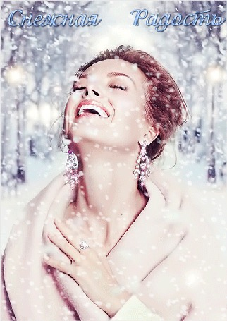 Анимация Красивая девушка радуется падающему на нее снегу (снежная радость)