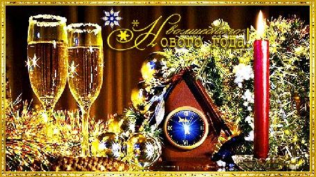 Анимация На фоне елочных веточек горит свеча, стоят часы и бокалы с шампанским (Волшебного Нового года!)