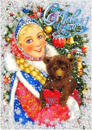 Анимация Снегурочка держит медвежонка (С Новым Годом!)