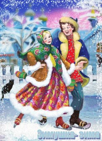 Анимация Парень с девушкой катается на катке (Зимушка-зима)