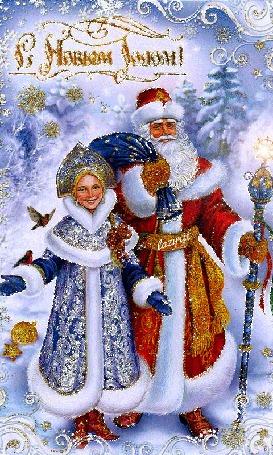 Анимация Снегурочка с Дедом Морозом поздравляют вас (С новым годом)