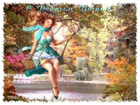 Анимация Девушка в бирюзовом платье на природе качается на качелях, (С Добрым утром!), автор Mira