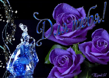 Анимация Рядом с прекрасными фиолетовыми розами кружится в танце нежная хрустальная принцесса (Для тебя!), автор ТориЯ