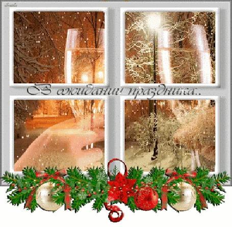 Анимация За окном идет снег и люди чокаются бокалами с шампанским (В ожидании праздника)