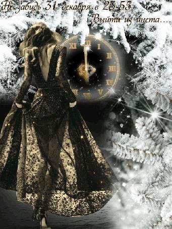 Анимация Девушка спешит к новогоднему празднику, часы показывают полночь, на фоне заснеженных веток елки, (Не забудь 31 декабря в 23-55 выйти из инета)