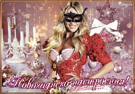 Анимация Девушка в маске на фоне подсвечника со свечами, новогодней елки и игрушек (Новогоднего настроения!), by Laterna