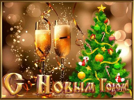 Анимация Нарядная елка и два праздничных бокала с шампанским (С Новым Годом!)