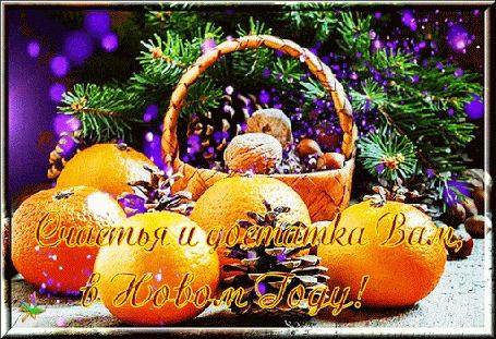 Анимация Плетеная корзина с орехами и шишками укуталась в хвою, рядом среди шишек лежат сочные мандарины (Счастья и достатка Вам в Новом Году!)