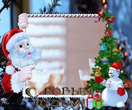 Анимация Новогодняя елка, рядом с ней счастливый снеговик с подарками, Дед Мороз с новогодним поздравлением и дружное чоканье бокалов с шампанским (С Новым годом!)