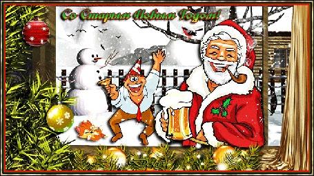 Анимация На фоне деревенского домика стоит дед мороз с бокалом пива и курит сигарету. На заднем плане, возле снеговика, стоит мужик с фужером, а рядом смеется котенок. (Со Старым Новым Годом!)