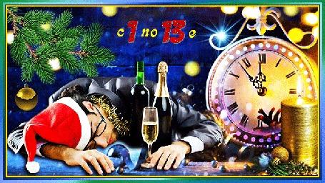 Анимация На столе, возле часов, лежит мужчина, возле него стоят 2 бутылки спиртного и бокал с шампанским. (С 1 по 13е)