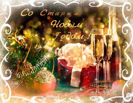 Анимация Новогодняя композиция c шампанским, бокалами, подарком, веточкой ели в рамке на фоне боке с бликами (Со Старым Новым Годом! ) , by Svetik