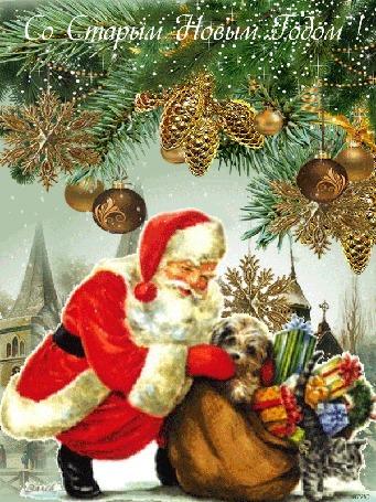Анимация Дед Мороз гладит щенка в мешке с подарками на фоне старинного города, веток елки с игрушками (Со Старым Новым Годом!)