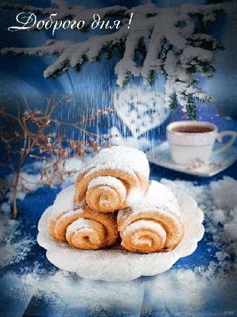Анимация На заснеженной скатерти тарелка с пирожными, чашка кофе, покачивается ветка, посыпая сахарной пудрой сладости (Доброго дня!)