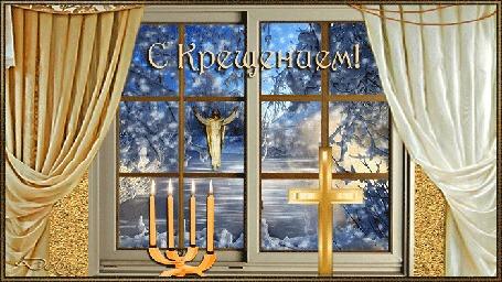Анимация На подоконнике стоит подсвечник, горят свечи, рядом крест. За окном зимний крещенский вечер. Иисус идет по воде (С Крещением!)