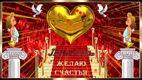 Анимация На фоне вращающегося сердца и лестницы стоят два ангелочка (Любовь Желаю счастья)