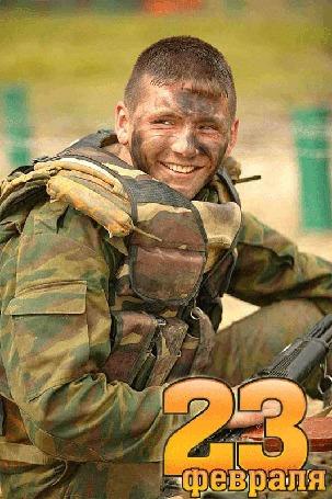Анимация Подмигивающий улыбающийся солдат в камуфляже с надписью 23 февраля