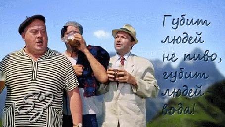 Анимация Отрывок из фильма :Кавказская пленница, или Новые приключения Шурика: Моргунов, Вицин и Никулин пьют пиво (Губит людей не пиво, губит людей вода!), автор SZ