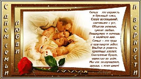 Анимация Мужчина нежно целует спящую с детьми жену (С днем семьи, любви и верности. Семья – это верность и брачный союз, Слова восхищений, слетевшие с уст, Объятия нежные, трепет любви, Поддержка и помощь в нелегкие дни. Семья – это труд в круговерти забот, Улыбки и радость приятных хлопот, Счастливые будни, единство во всем. Мы вас поздравляем, друзья, с этим днем!)