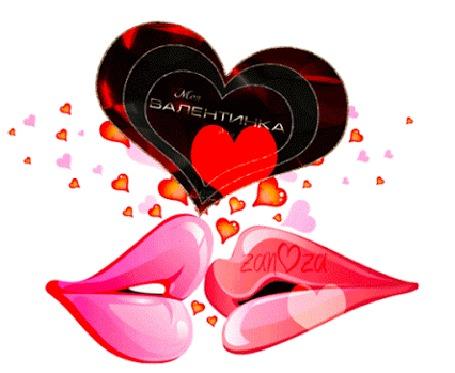 Анимация Губы застыли в предвкушении страстного поцелуя, над ними крутится сердечко, (Моя валентинка для тебя) , автор Zanoza