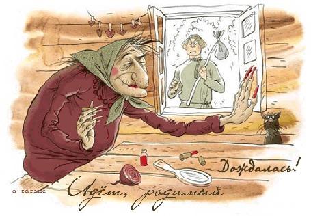 Анимация Баба-яга, как истинная женщина, тщательно готовится к любовному свиданию, так как шанс есть у каждой женщины в любом возрасте, главное. не упустить, (Дождалась Идем, родимый!), автор A-zarina