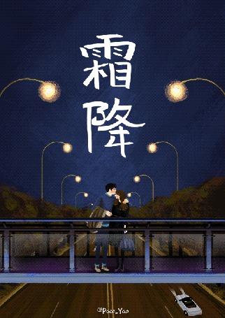 Анимация Парень обнимает и целует девушку, стоя на мосту над проезжей частью