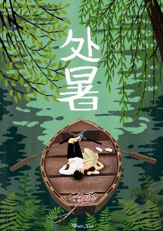 Анимация Парень и девушка лежат в лодке, обнявшись