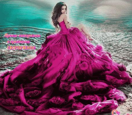 Анимация Девушка в пышном розовом платье на берегу моря на фоне моргающих глаз, (Яркого настроения и приятных сюрпризов!)