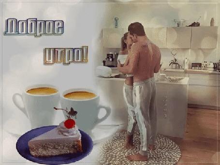 Анимация Парочка обнимается на кухне, рядом две чашки с кофе и кусочком торта (Доброе утро!)