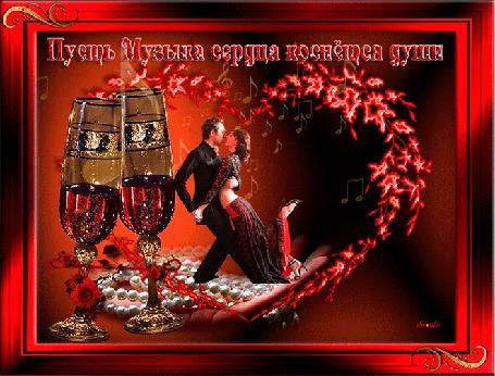 Анимация Парочка обнимается в танце в ажурном сердечке рядом с бокалами вина (Пусть Музыка сердца коснется души)