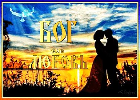 Анимация На фоне неба, облаков, реки и заката солнца, обнявшись, стоят мужчина и девушка. В небе парит голубь. (Бог, есть Любовь)