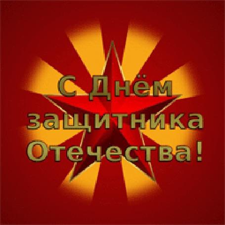 Конкурсная работа Красная звезда в крутящемся кругу (С Днем защитника Отечества!)