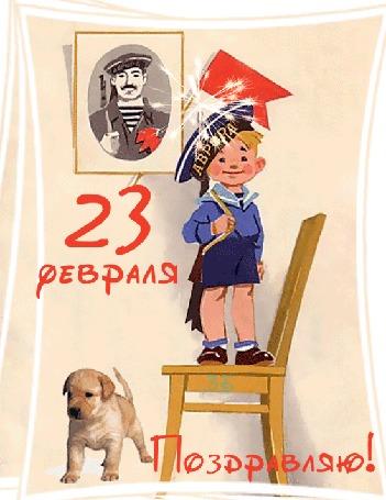 Конкурсная работа Мальчик стоит на стуле рядом с портретом отца, рядом машет хвостом щенок (23 февраля. Поздравляю!)