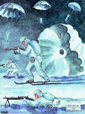Конкурсная работа Советские десантники в зимних маскировочных костюмах, на основе рисунка 15-летней Ксении Караченцевой «Никто, кроме нас»