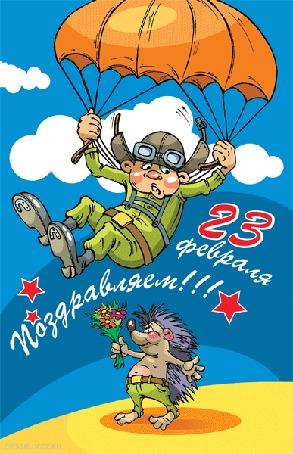 Анимация Солдат на парашюте приземляется на ежа, который встречает его с цветами, (23 февраля Поздравляем!), затем еж летит от пинка ногой, (Поздравления принимаем!)