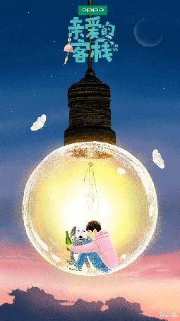 Анимация Парень с бутылкой в руке и пес сидят внутри лампочки, висящей на фоне закатного неба