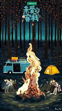 Анимация Молодые люди сидят у костра в ночном лесу, by Paco- Yao
