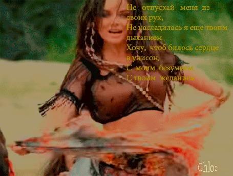 Анимация Наташа Королева танцует на природе, (Не отпускай меня из своих рук, не насладилась я еще твоим дыханием, хочу, чтоб билось сердце в унисон, с моим безумием, с твоим желанием)