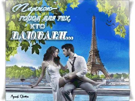 Анимация Мужчина с девушкой полюбовно сидят на фоне Эйфелевой башни (Париж - город для тех, кто влюблен), автор Лучик Света