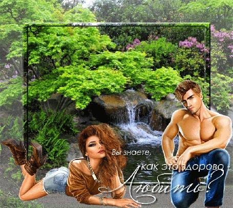 Анимация Парень и девушка на фоне водоема и растительности (Вы знаете, как это здорово - любить?)