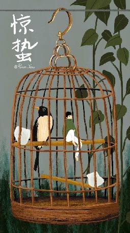 Анимация Парень и птица сидят на жердочке в клетке, by Paco_Yao