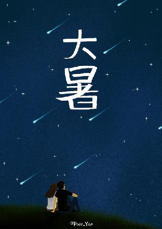 Анимация Молодые люди смотрят на звездопад, by Paco_Yao