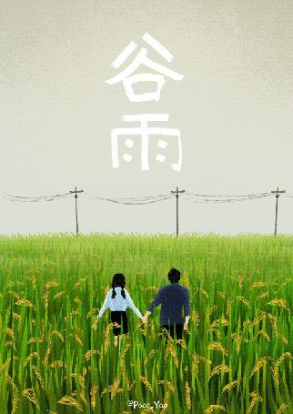 Анимация Парень и девушка смотрят на проезжающий поезд, стоя в поле и держась за руки, by Paco_Yao